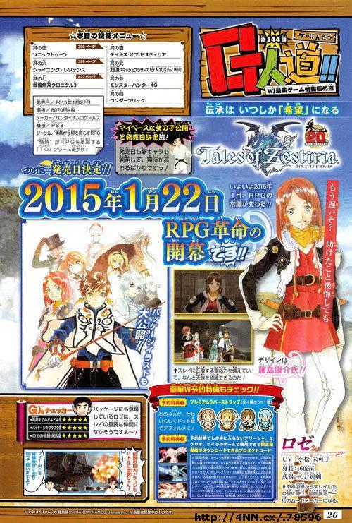 «Hilo Oficial» Tales of Zestiria | Voces japos -  16 de Octubre - Página 5 20149101097_1