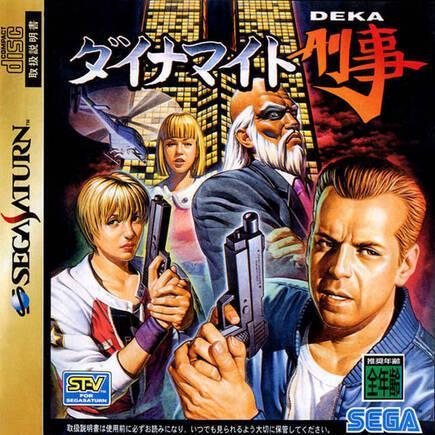 En cambio, la versión japonesa, aun sin contar con la licencia de la peli, mostraba a un clon de Bruce Willis.