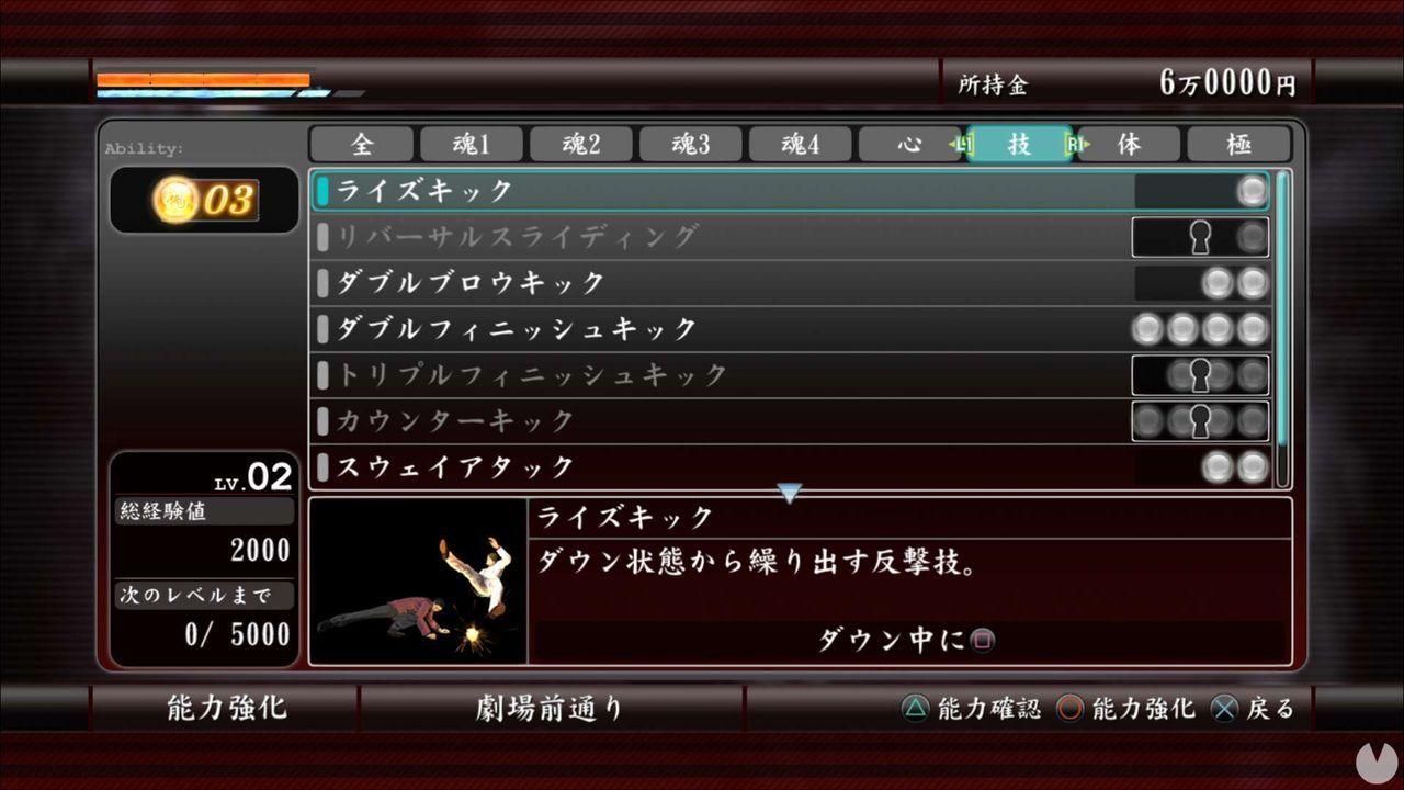 yakuza-4-201911212451174_5.jpg